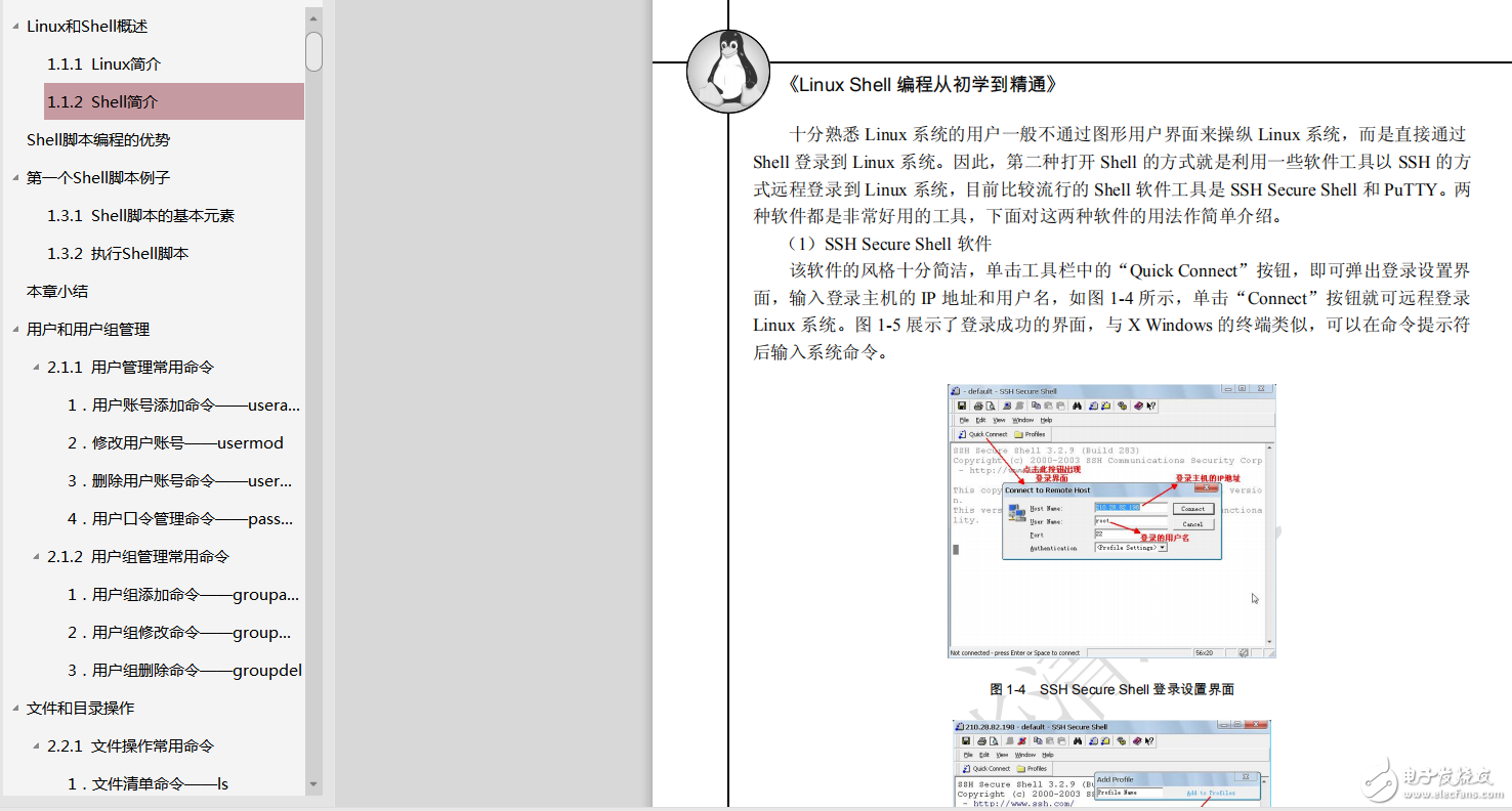 《Linux Shell编程从初学到精通》.pdf-嵌入式Linux学习资源