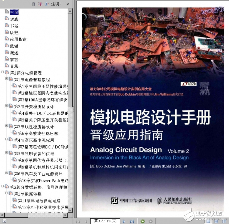 模拟电路设计手册(晋级应用指南)高清书签版