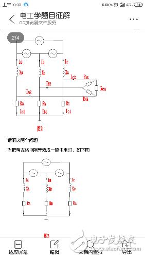 三相电路中性点位移