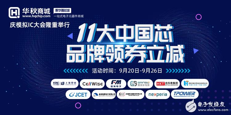 华强芯城 11大中国芯品牌限时领券立减