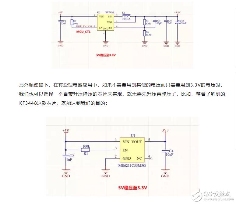 【微信精选】图文并茂讲解锂电池供电电源电路设计!