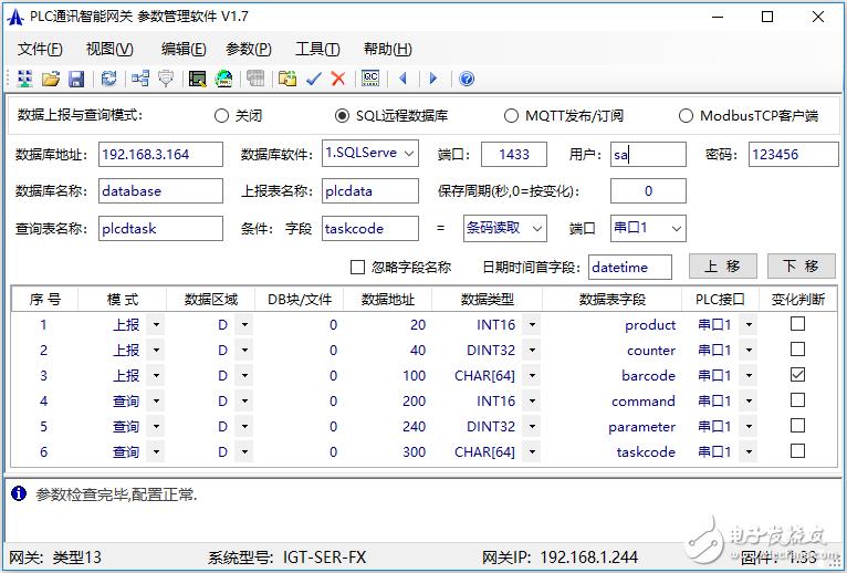 关于设备数据采集时PLC寄存器地址分析方法