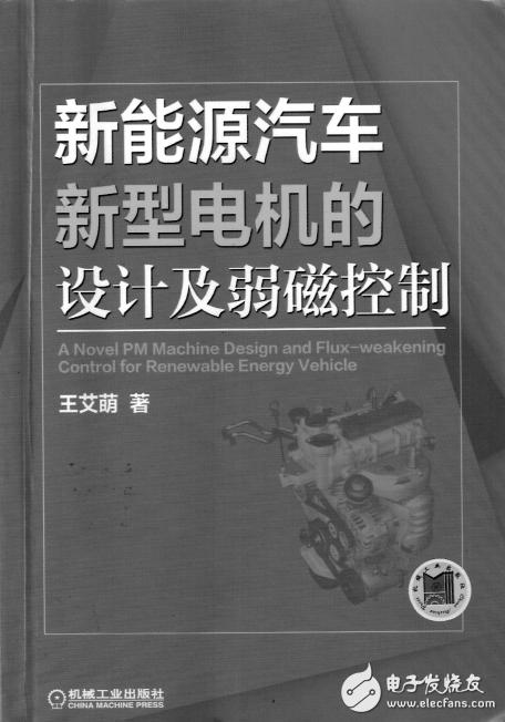 资料分享:《新能源汽车新型电机的设计及弱磁控制》