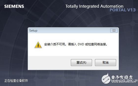 博途軟件安裝后開機彈出安裝介質不可用