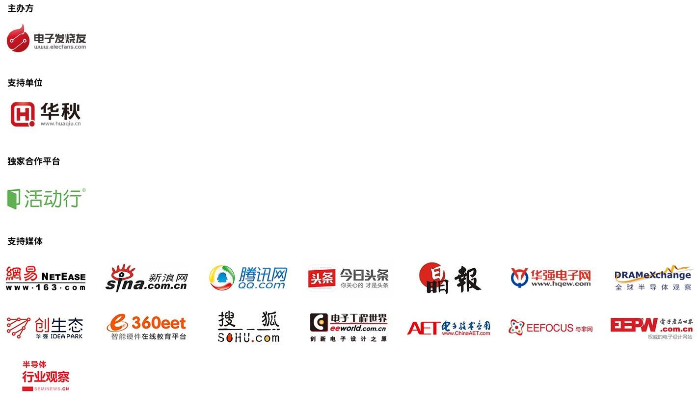 2019第六届中国IoT大会