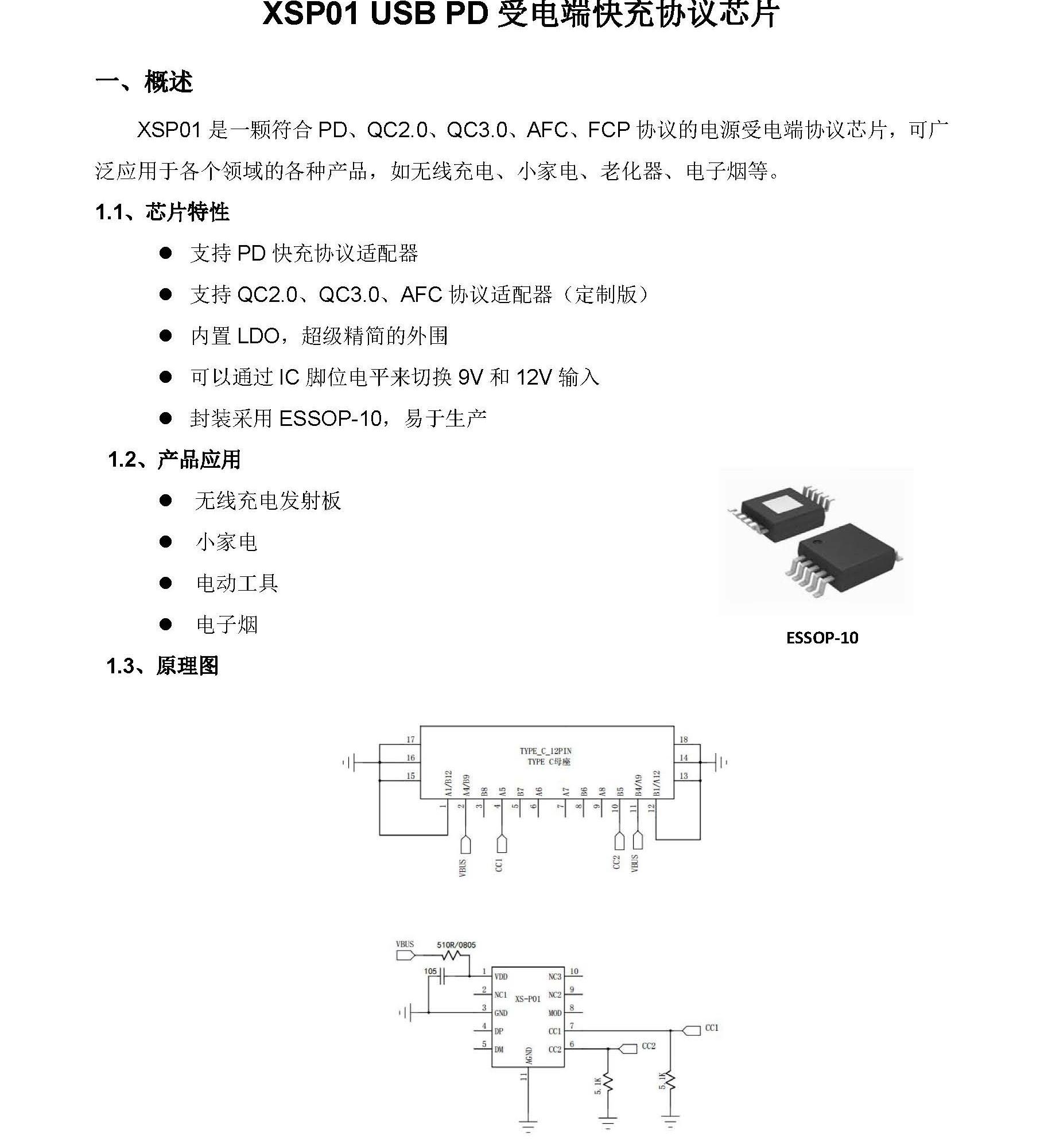 PD协议诱骗芯片--无线充电使用指南