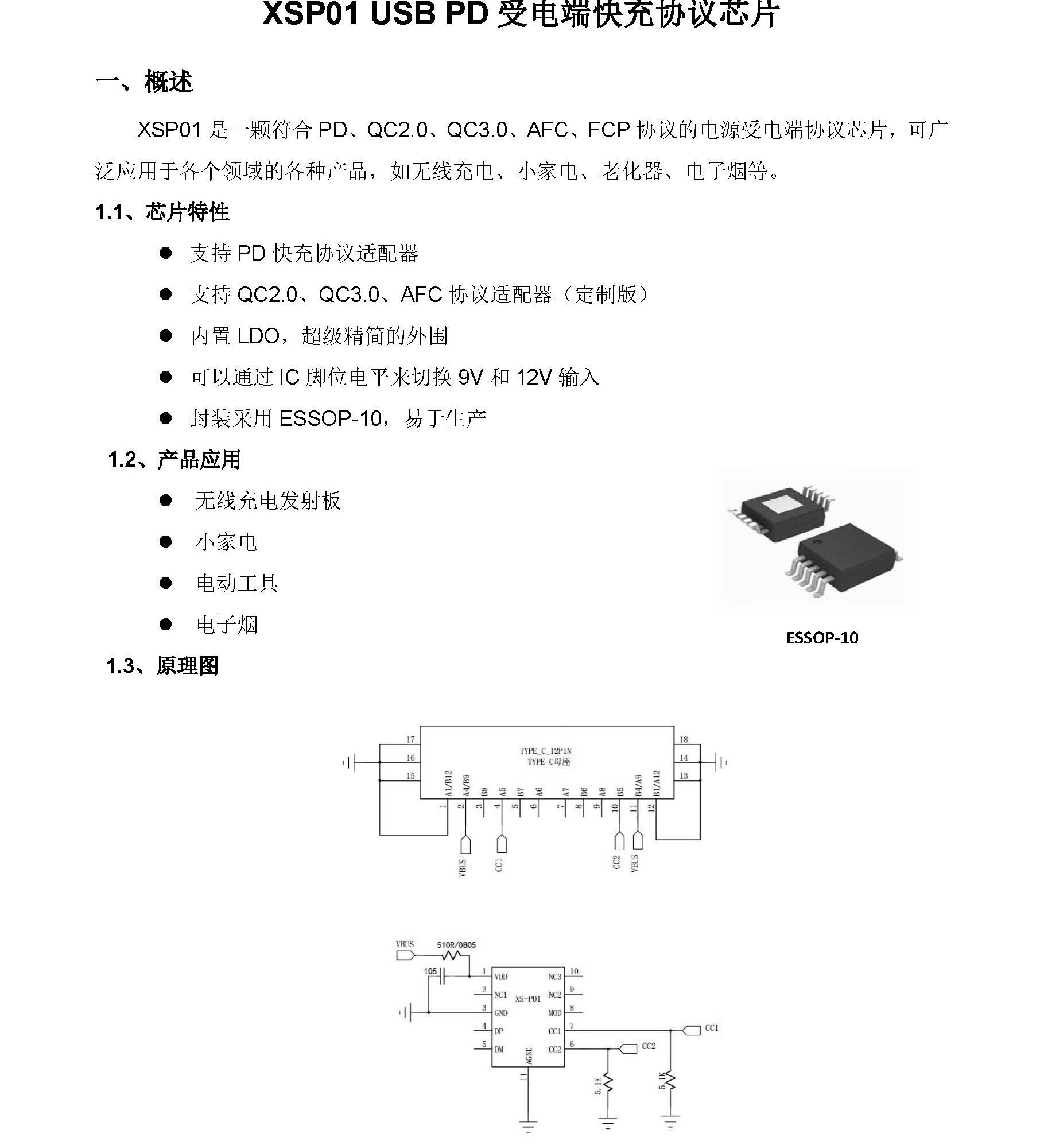PD協議誘騙芯片--無線充電使用指南