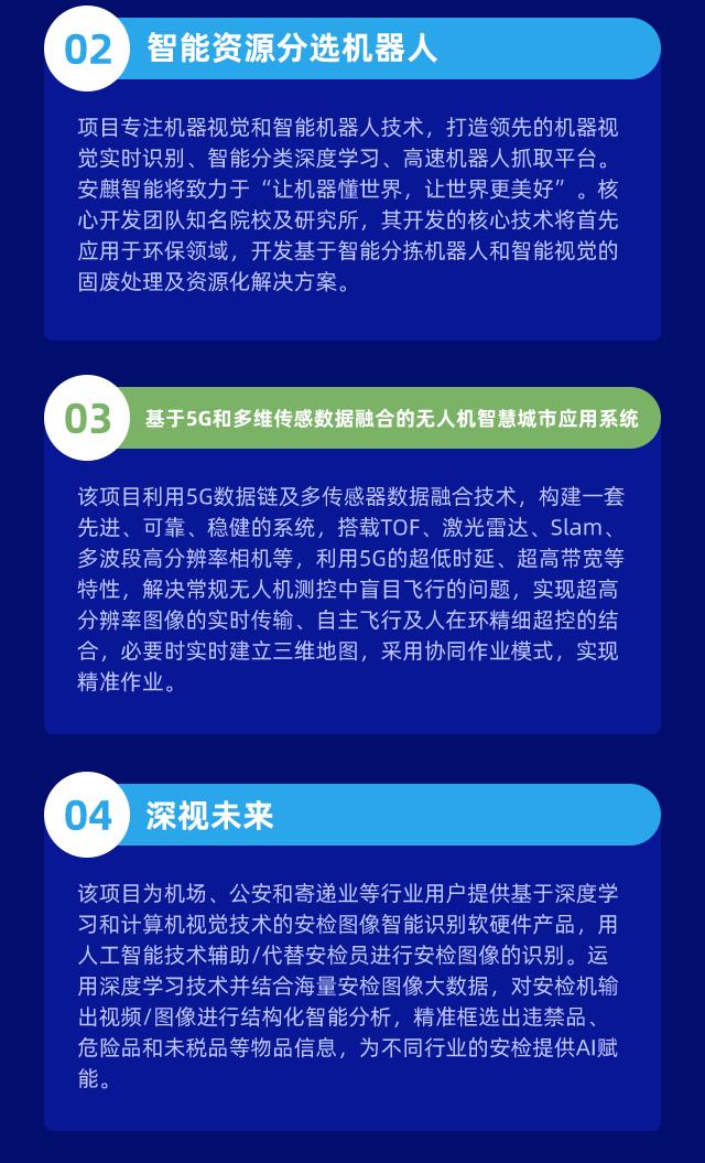 高交会重要活动—2019第五届中国硬件创新大赛全国总决赛