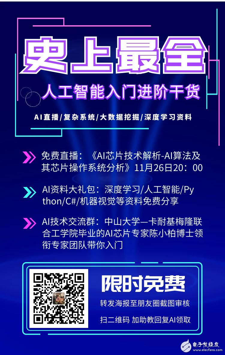 【免费直播】AI芯片专家陈小柏博士,带你解析AI算法及其芯片操作系统。