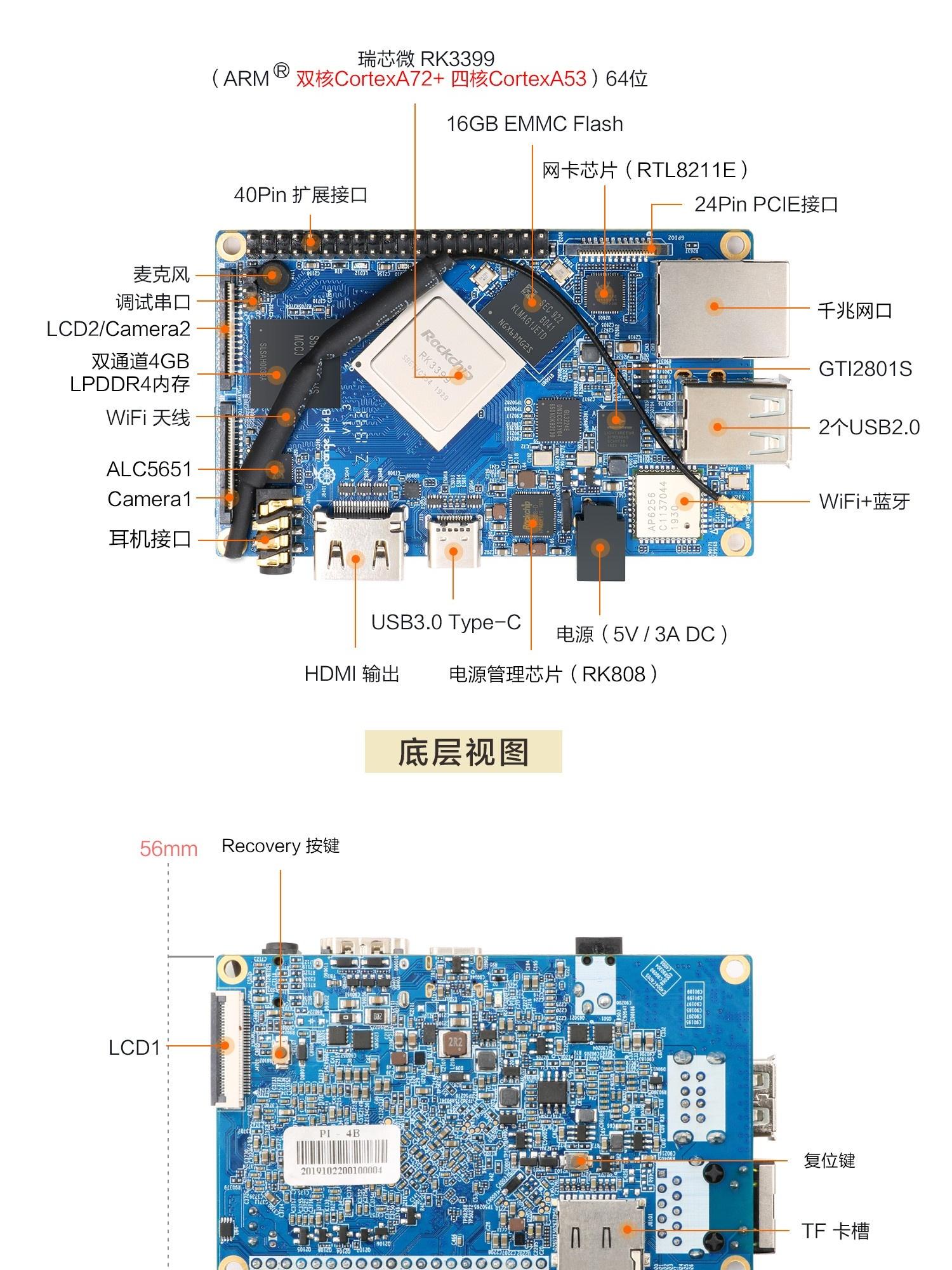 基于RK3399的Orange Pi 4B月底要上了,对标树莓派4B,还多了16GB存储,增加了计算棒功能,大家怎么看
