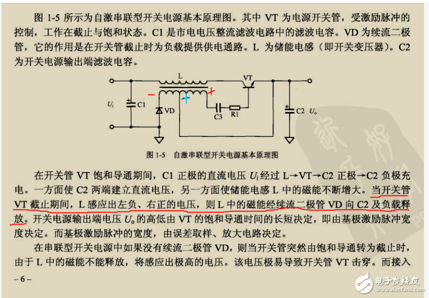 如图中电感的磁能是如何通过VD向C2及负载释放的?