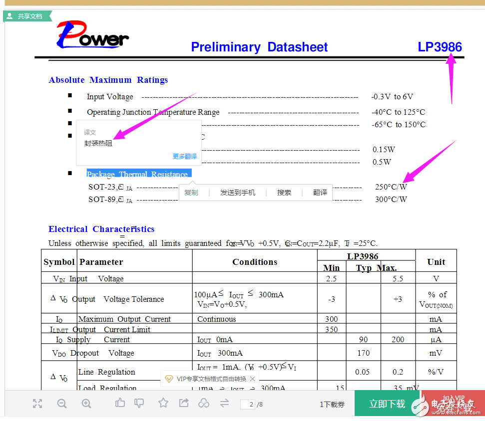 关于LDO工作温升表达式,发热功率和效率的计算