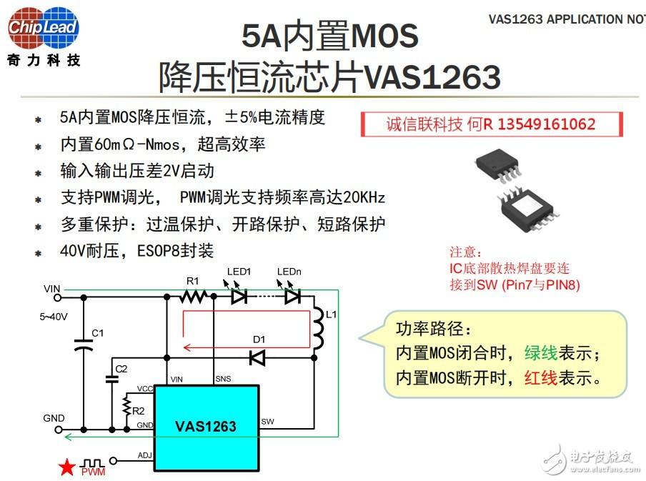 台湾奇力VAS1263内置MOS 40V耐压5A大电流降压PWM调光恒流IC