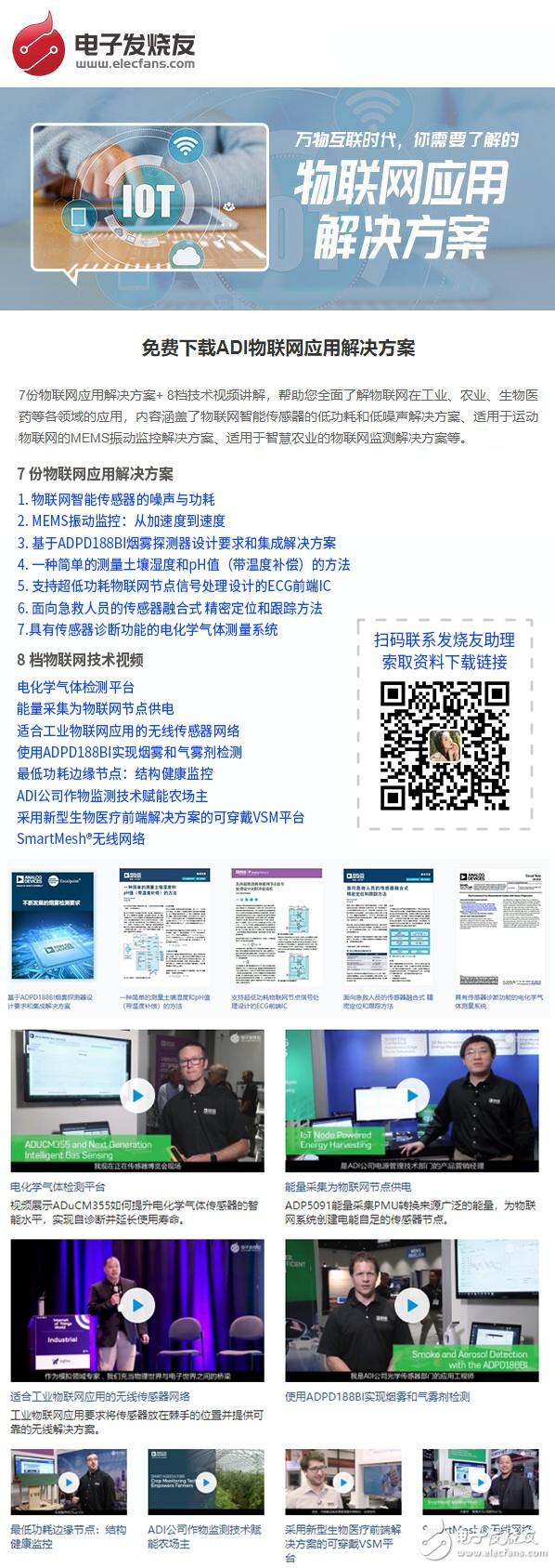 【免费下载】万物互联的时代,你不得不知的物联网应用解决方案(10+份完整项目资料)