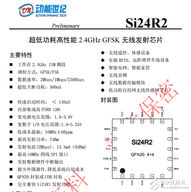 低功耗高性能2.4GHz GFSK无线发射芯片SI24R2
