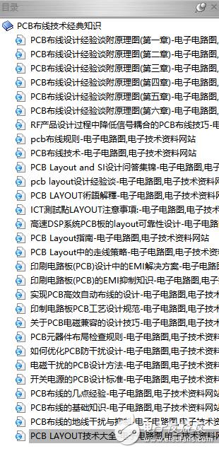 【PCB設計工具書】PCB布線設計經驗談,附原理圖(元器件布局/防干擾設計/PCB工藝設計/layout可靠性設計)
