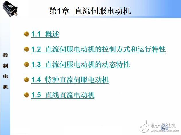 【下載】《控制電機》李光友——很經典的BLDC電機控制學習資料(PDF電子書+課件+習題)