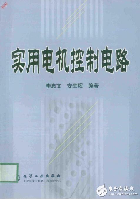 【下载】《实用电机控制电路》李忠文编著——常用的机电设备控制电路经典大全
