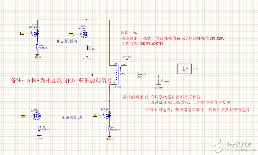 正弦波逆变器匹配电路电感发热问题
