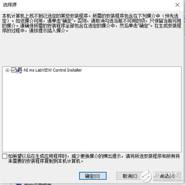 "labview生成安裝文件時報計算機上找不到已選定的安裝程序""NI mx LabVIEW Control Installer"""