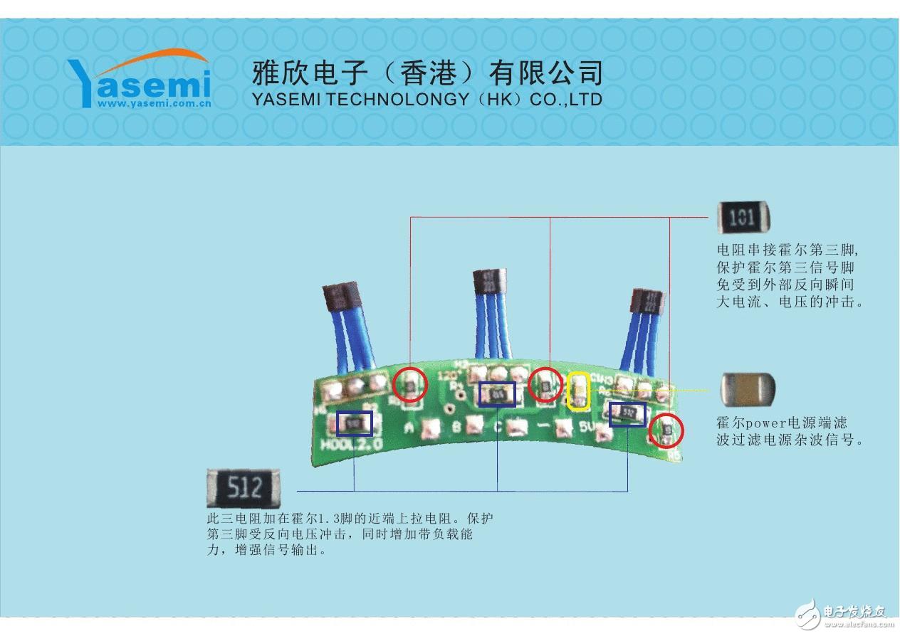 PCB 60°120°无刷直流电机霍尔传感器 电动车,锂电车,代步车,独轮车,平衡车