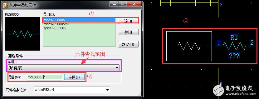 PADS Logic软件操作
