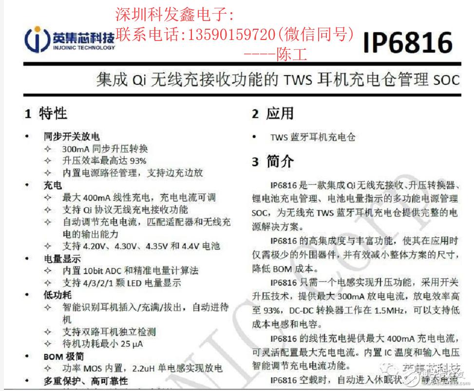 英集芯,IP6816,业内唯一集成QI无线充电的TWS充电仓芯片(深圳科发鑫电子)