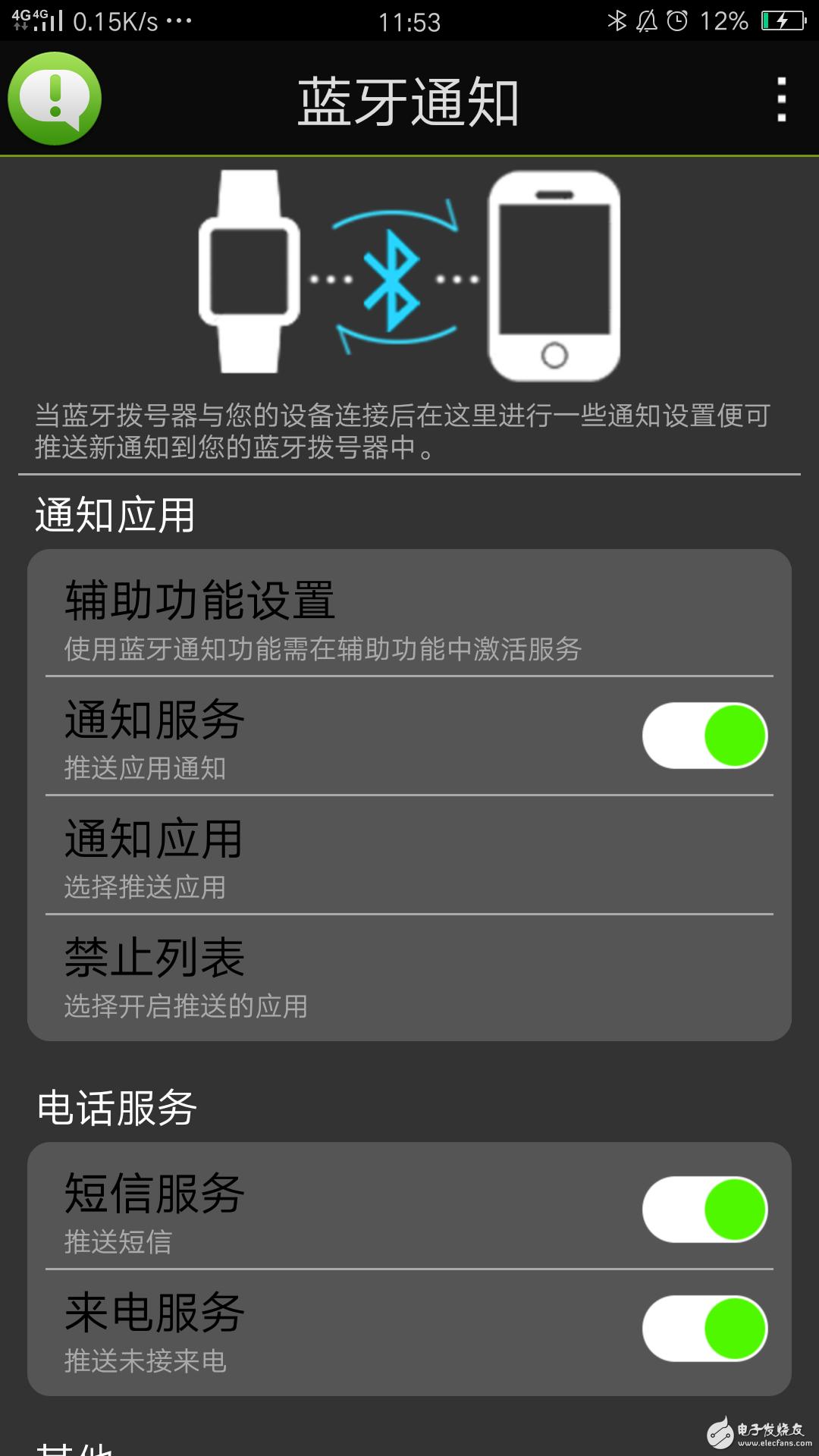hc-05藍牙接收手機通知并顯示