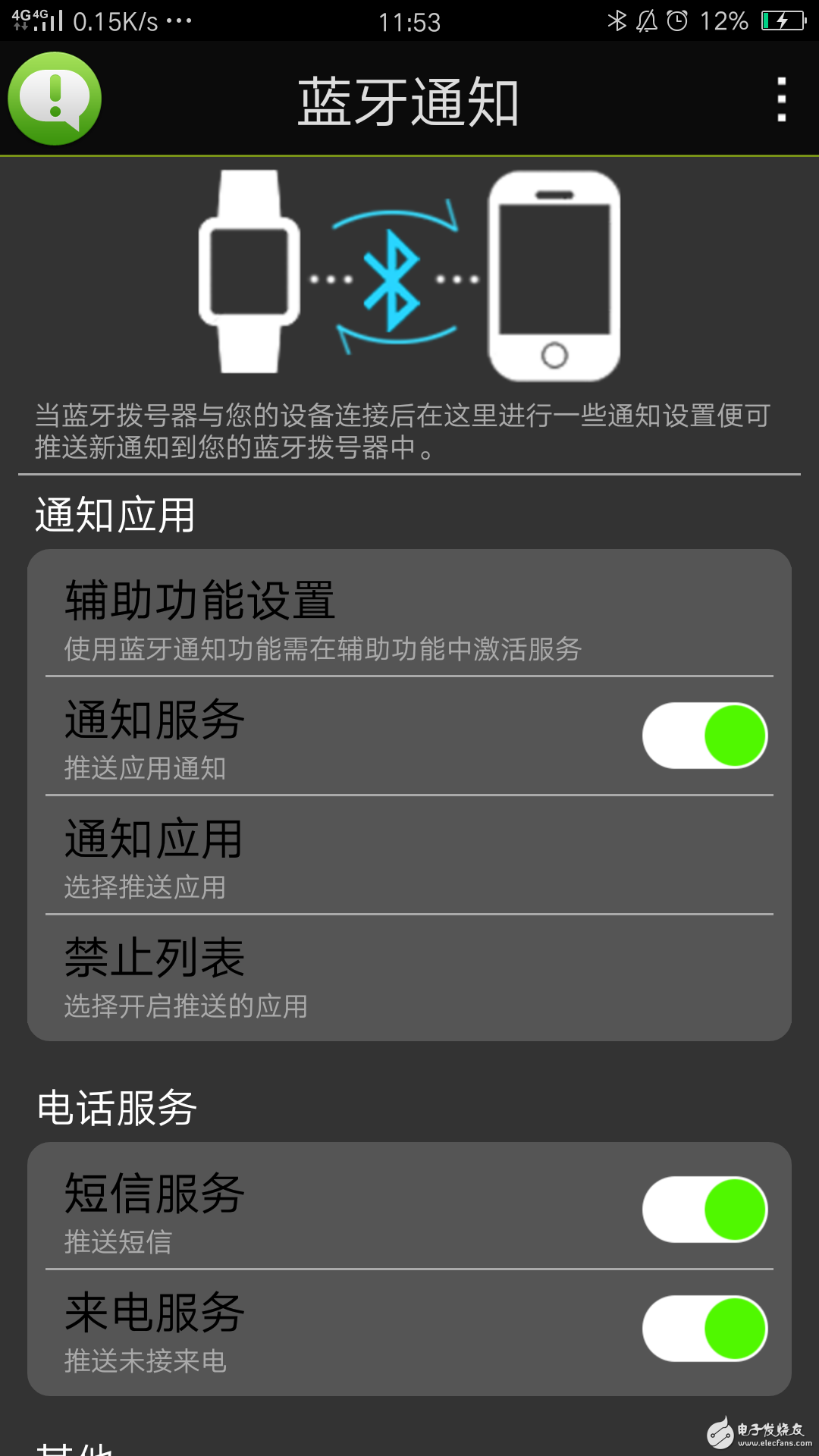 hc-05蓝牙接收手机通知并显示