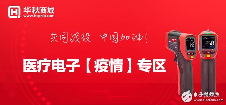共抗疫!华秋商城医疗电子【疫情】专区上线