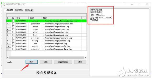 3399 开发板Linux 系统烧写
