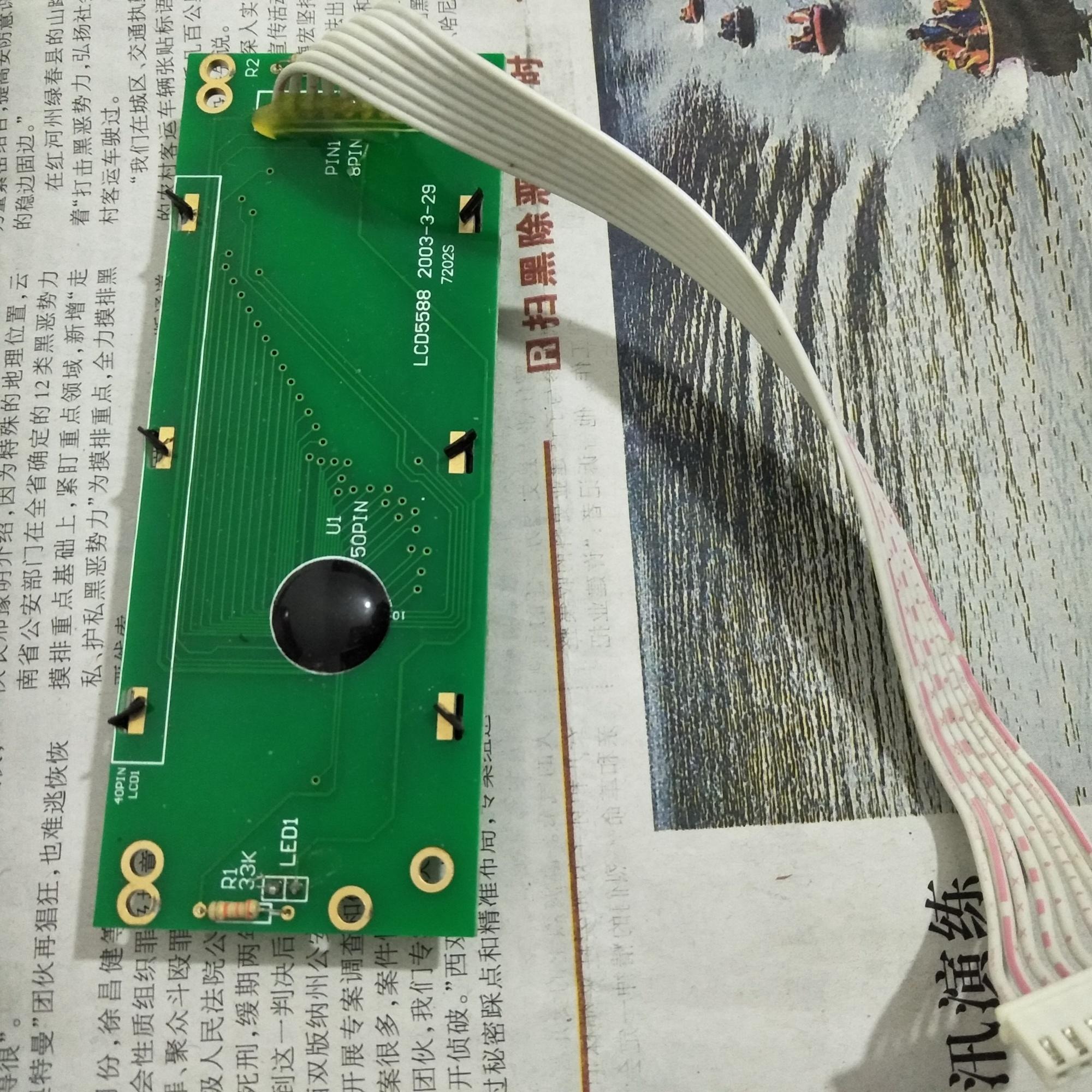 求LCD5588的资料、原理、功能、线路引脚接法,百度上搜不到