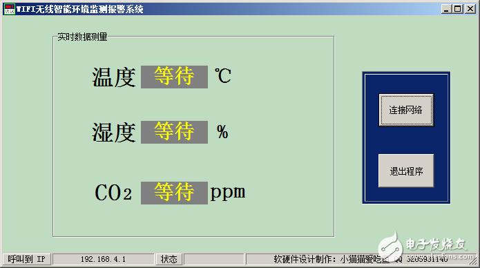 WIFI智能环境监测报警系统(二氧化碳、温度、湿度)
