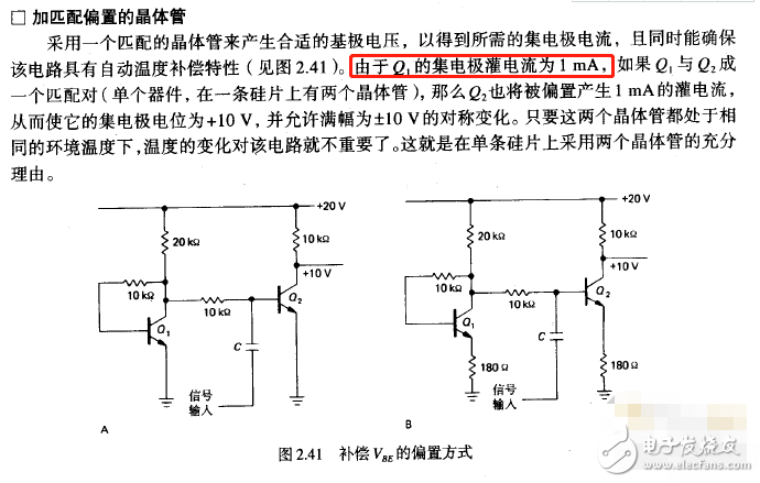 对一个三极管电路电流产生疑惑?