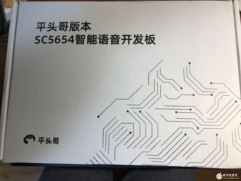 【平頭哥CB5654語音開發板試用連載】開箱