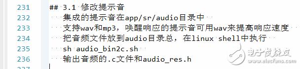 【平头哥CB5654语音开发板试用连载】避免掉坑