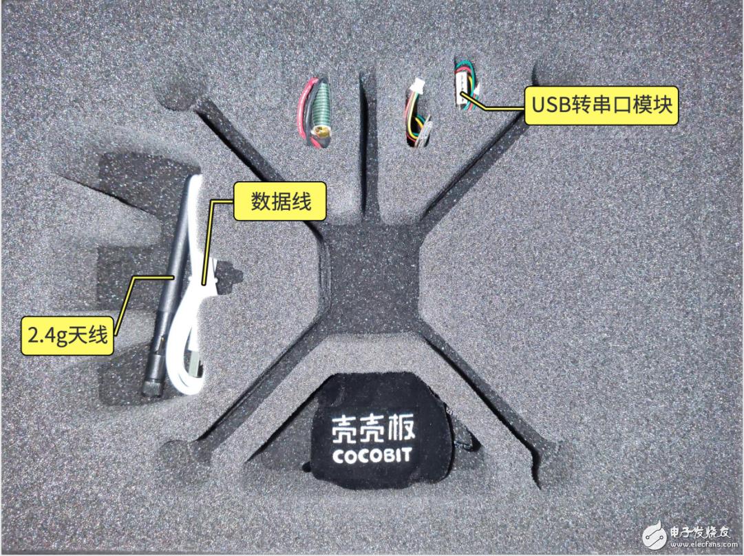 COCOFLY 教程 ――疯壳无人机・系列【1】开机测试及硬件而不敢报复当然了资源介绍