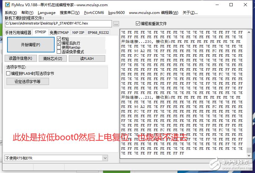 求助STM32L433单片机串口下载程序问题