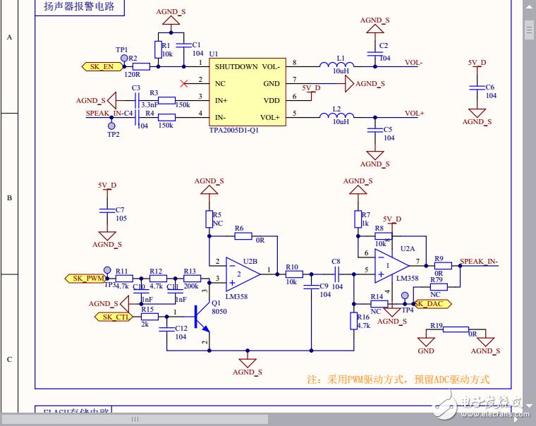 这样设计PWM控制扬声器电路系统更加稳定吗?
