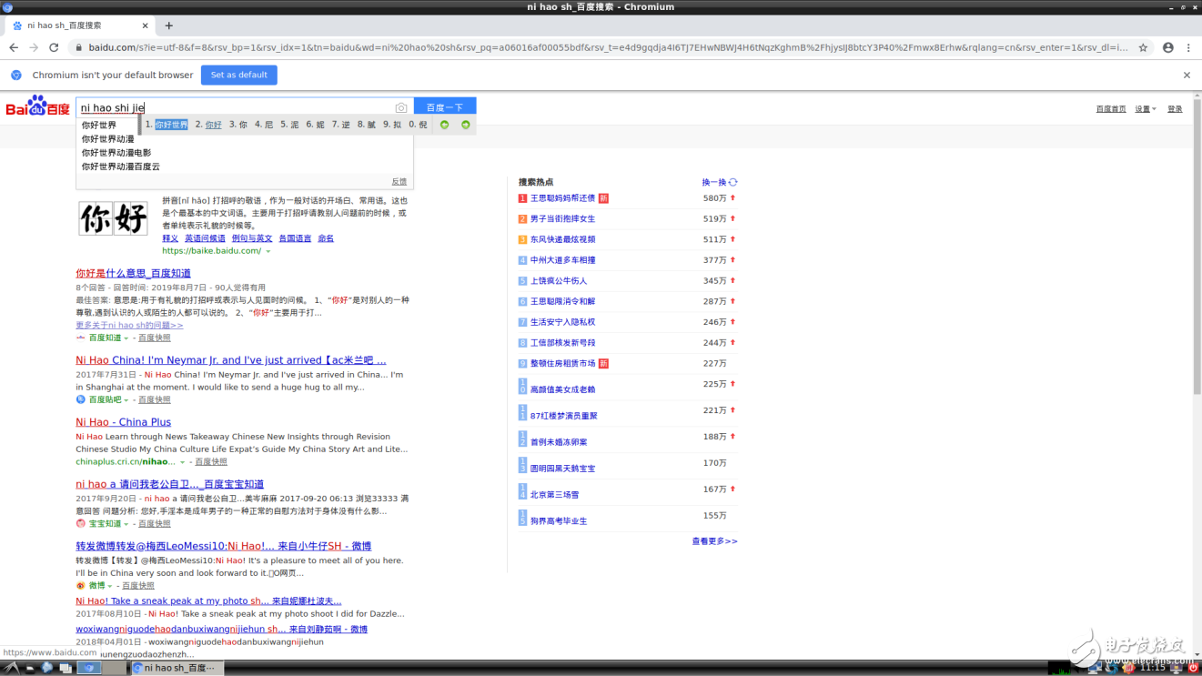 Orange Pi 4開發板在Ubuntu系統下如何安裝中文輸入法