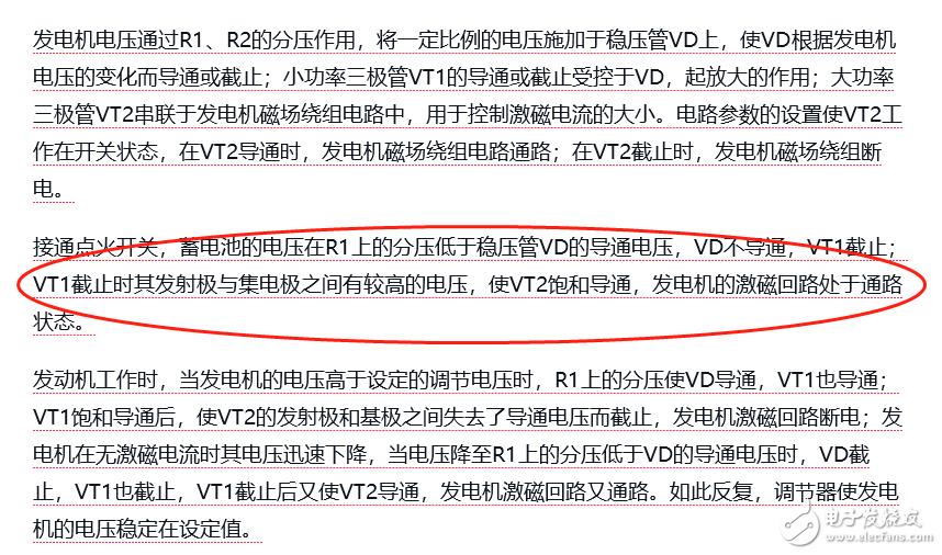 发电机的电子调节器原理看不懂为啥VT1截至VT2可以导通
