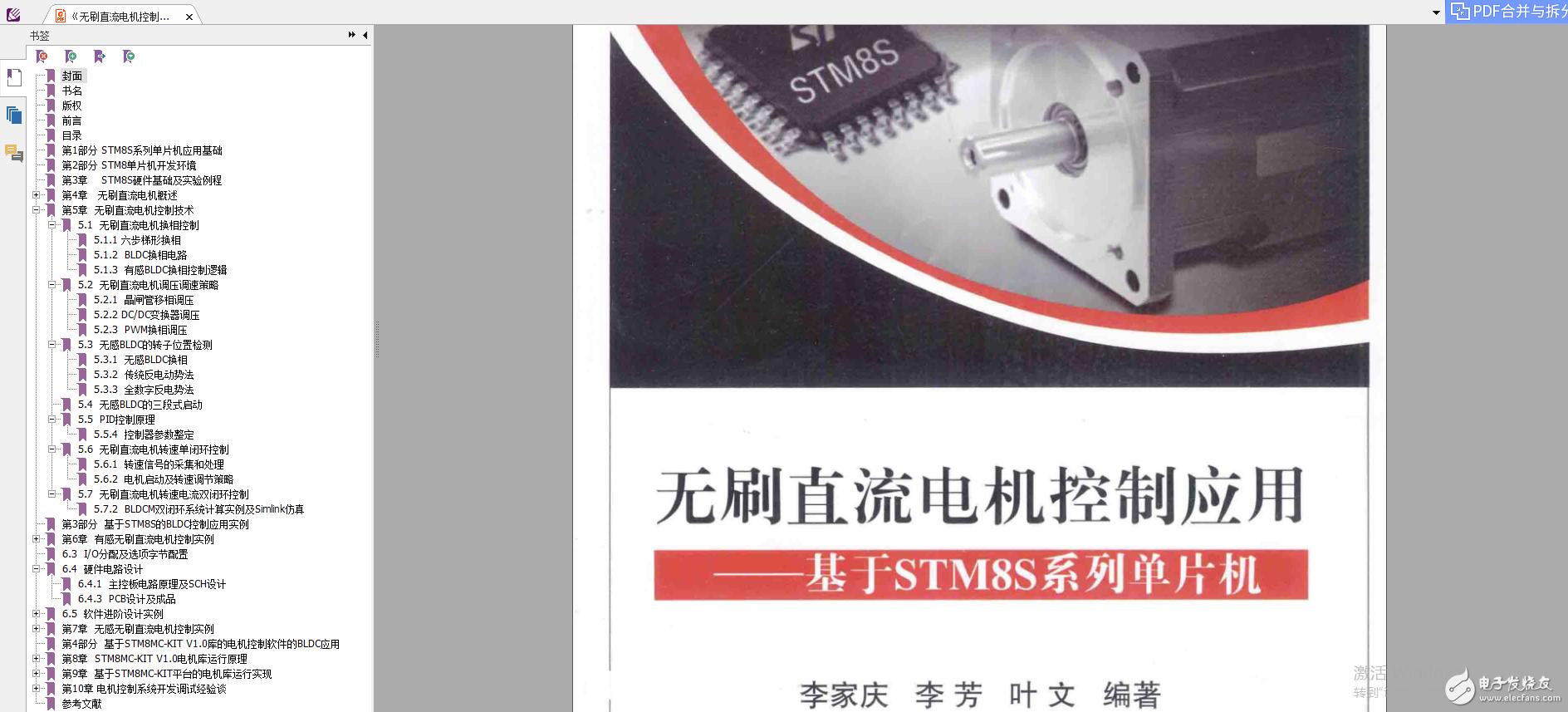 《无刷直流电机控制应用 ——基于STM8S系列单片机》电子扫描版