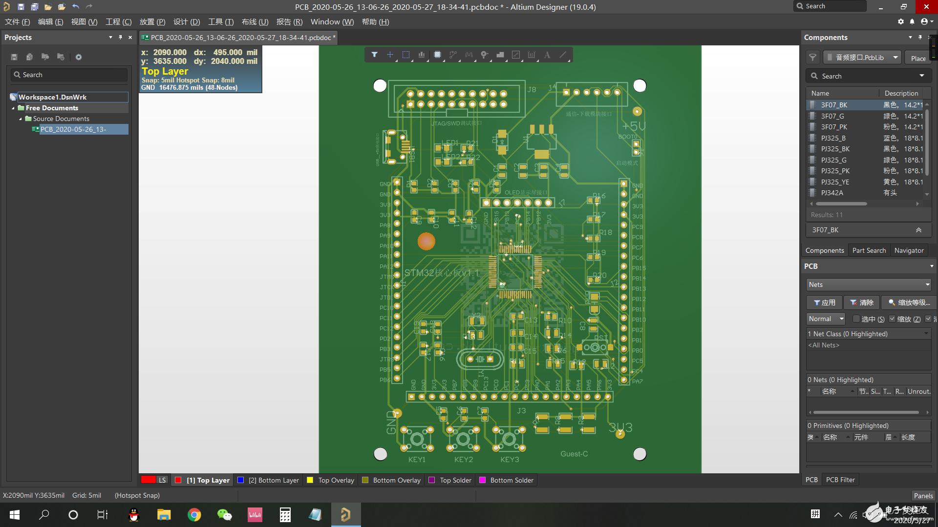 STM32核心板资料-pcb-原理图