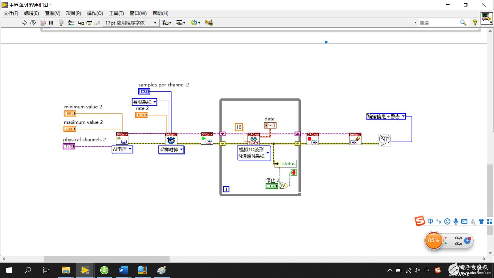 DAQ函数调用实现数据采集一直报错怎么办