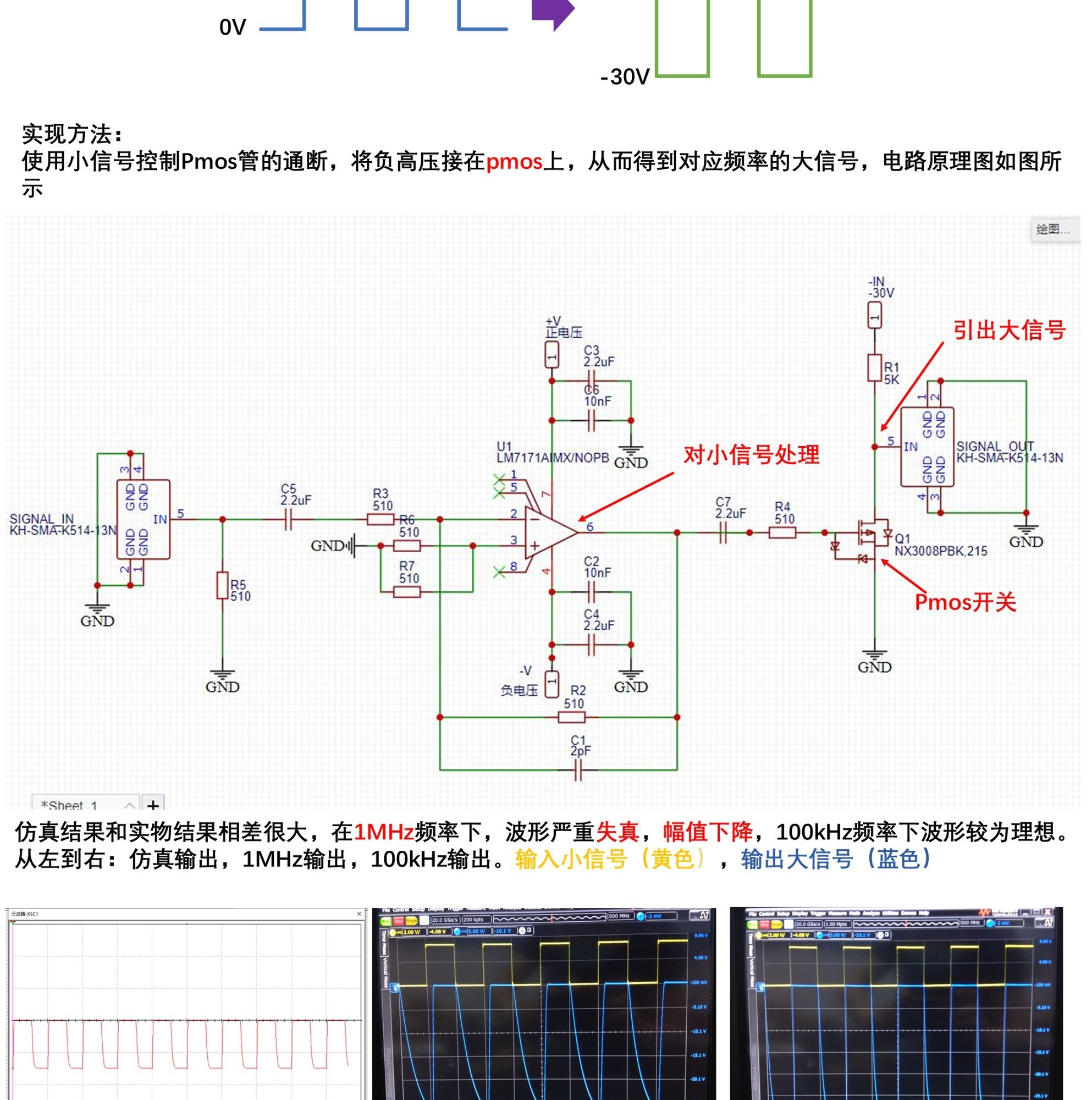 基于PMOS的高速開關電路求教