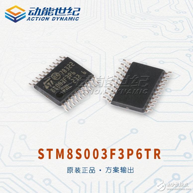ST系列STM8S003F3P6单片机芯片介绍