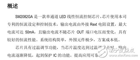低成本高效防雷击浪涌LED驱动ic方案SM2082G/GA分享