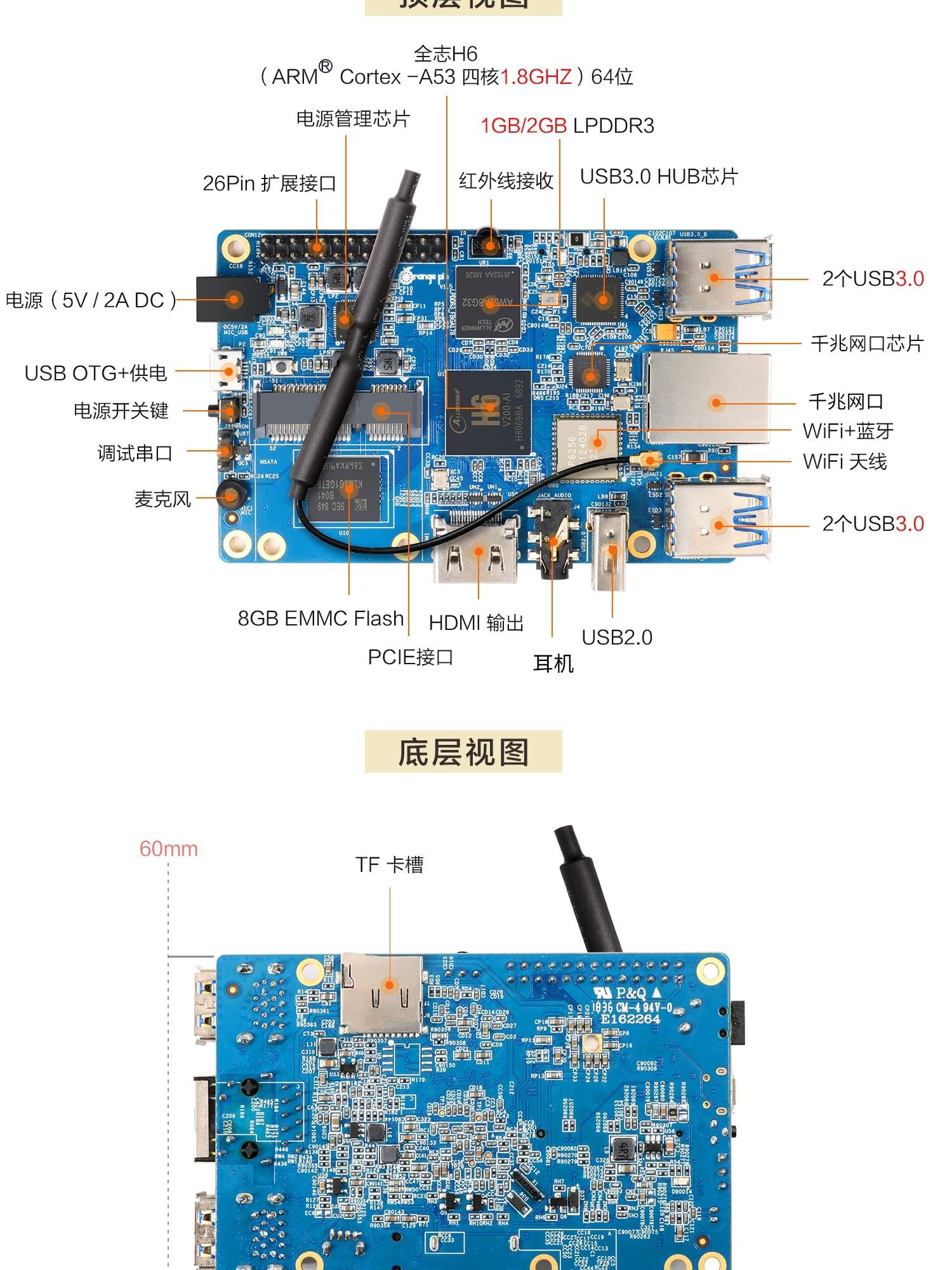 香橙派全志H6开发板Orange Pi 3在安卓系统下的蓝牙使用方法