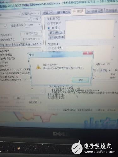 剛剛嘗試了第一個單片機程序,但燒錄過程有錯誤