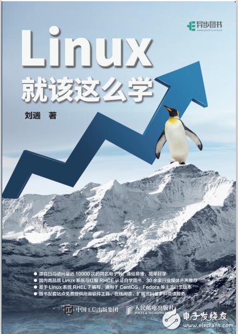 Linux就该这么学【电子书分享】